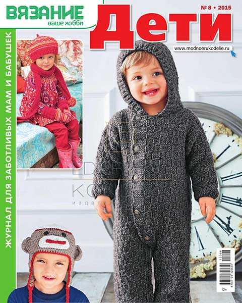 Вязание ваше хобби Дети №8 (2015)