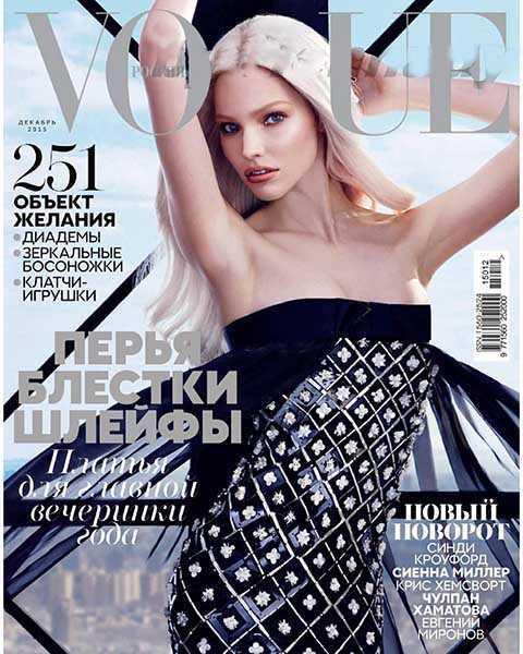 Vogue №12 декабрь 2015