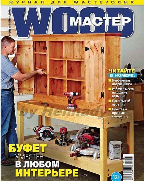 Wood мастер №6 ноябрь-декабрь 2015