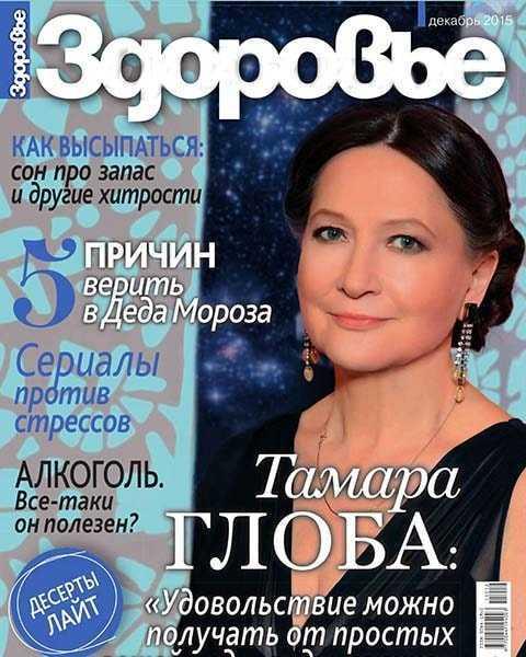 Томара Глоба, Здоровье №12 декабрь 2015