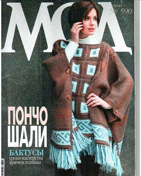 Журнал мод №590 (2015)