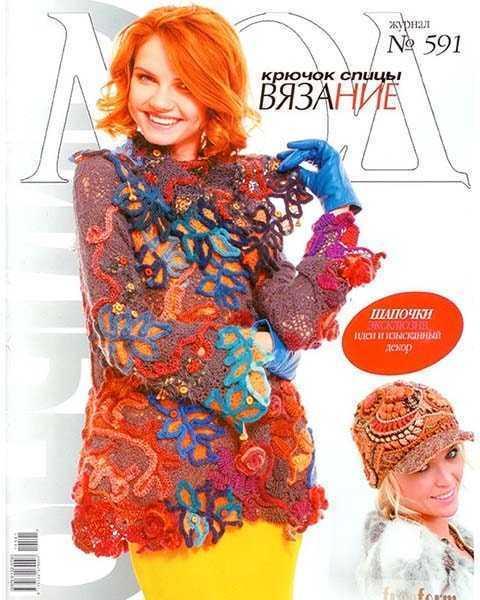 Вязаные шапки, Журнал мод №591 (2015)