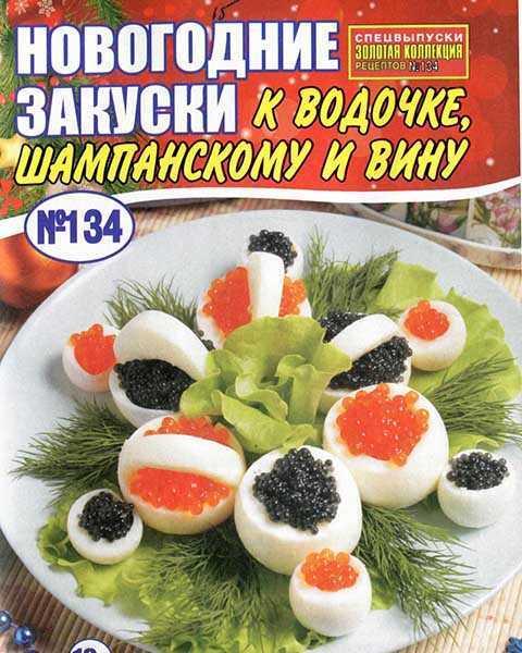 Яйцо, икра, Золотая коллекция рецептов №134 Новогодние закуски (2015)