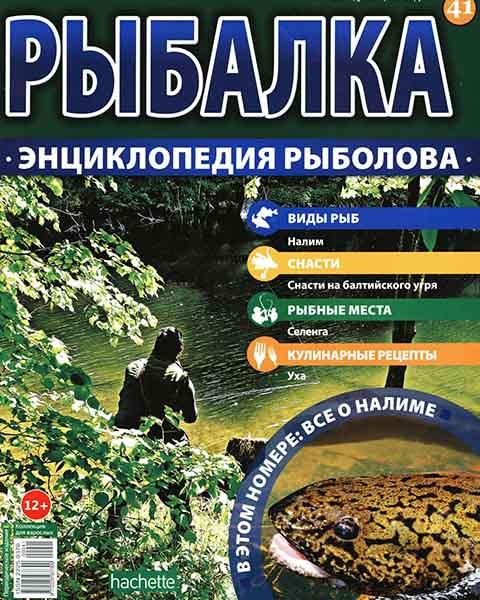 Энциклопедия рыболова №41 (2015)
