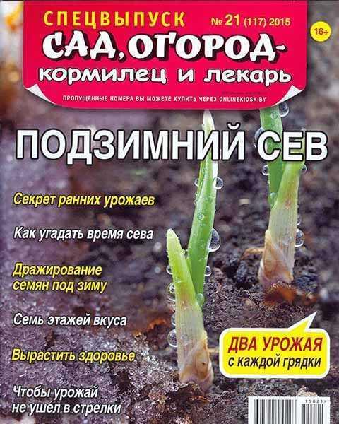Сад огород – кормилец и лекарь №21 Подзимний сев (2015)