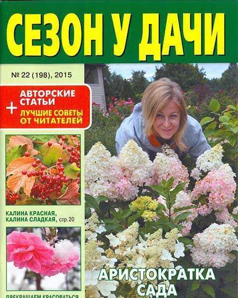 Журнал Сезон у дачи №22 (2015)