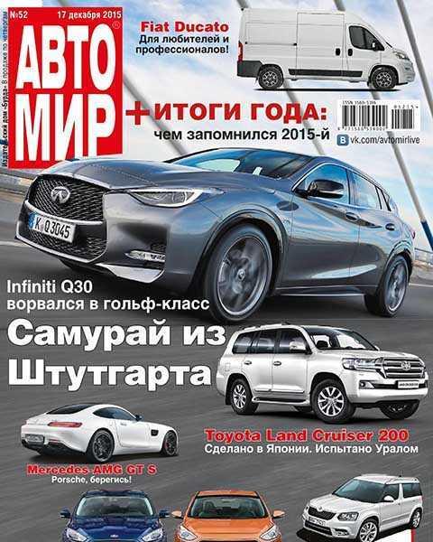 Автомир №52 декабрь 2015