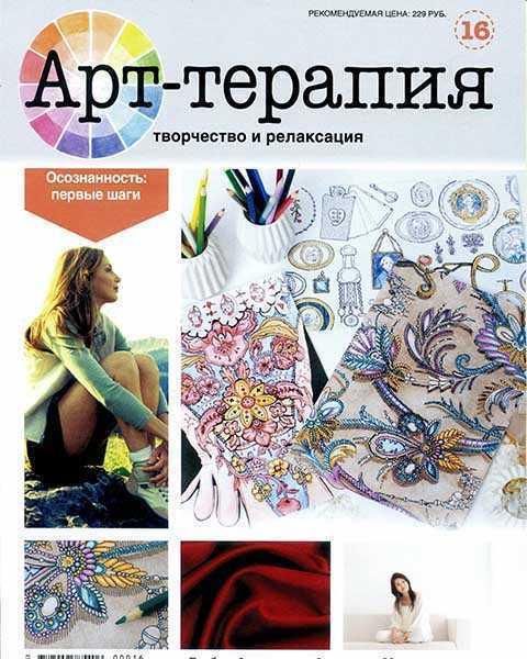 Арт-терапия №16 (2015)