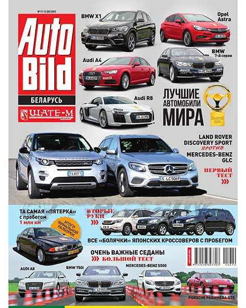 AutoBild №11-12 ноябрь-декабрь 2015