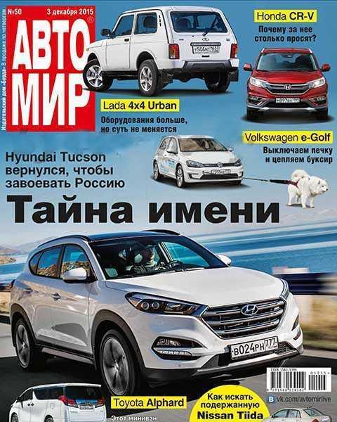 Автомир №50 декабрь 2015