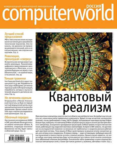 Computerworld №25 декабрь 2015