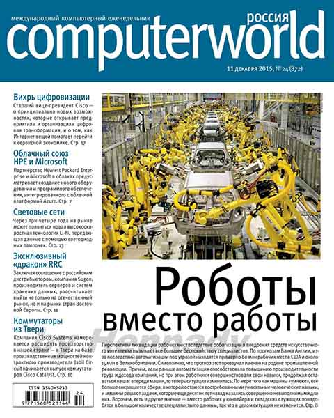Computerworld №24 декабрь 2015