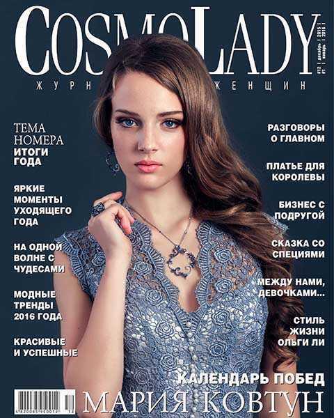 CosmoLady №12 декабрь 2015