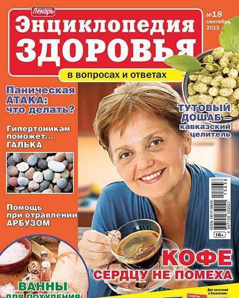 Энциклопедия здоровья №18 сентябрь 2015