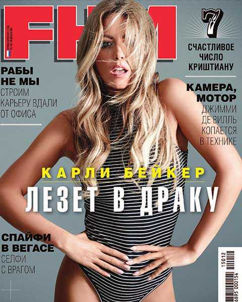 FHM №12 декабрь 2015