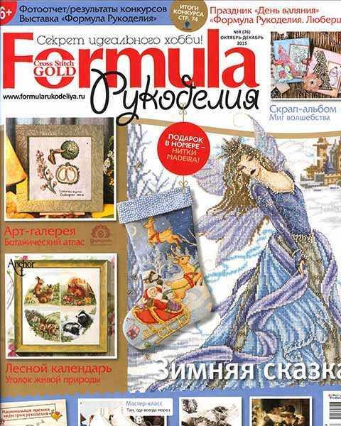 Formula рукоделия №8 октябрь-декабрь 2015