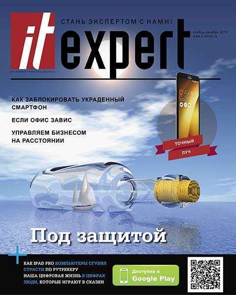 IT Expert №12 декабрь 2015