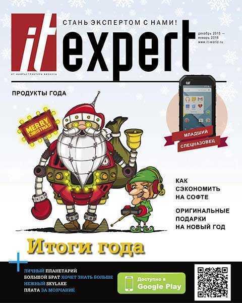 IT Expert №1 январь 2016