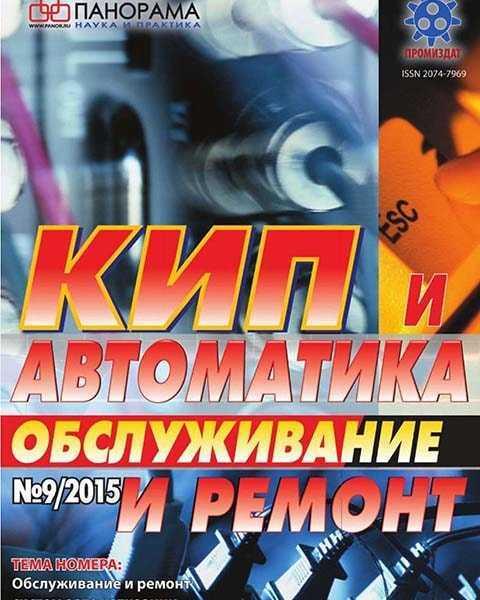 КИП и автоматика №9 2015