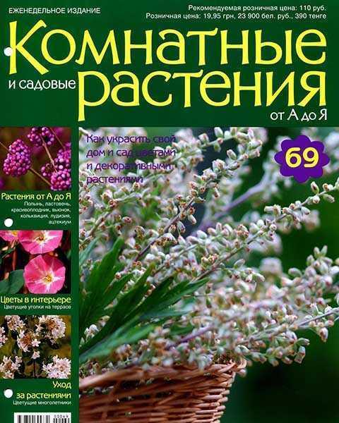 Прочие журналы по садоводству №69 2015
