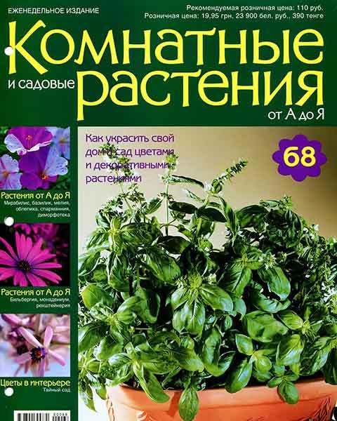 Комнатные и садовые растения от А до Я №68