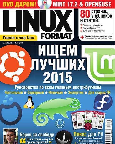 Linux Format №12 декабрь 2015