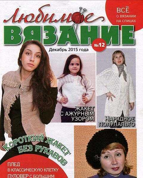 Журнал Любимое вязание №12 декабрь 2015 читать онлайн