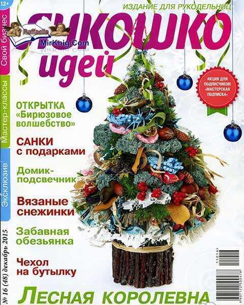 Лукошко идей №16 октябрь 2015