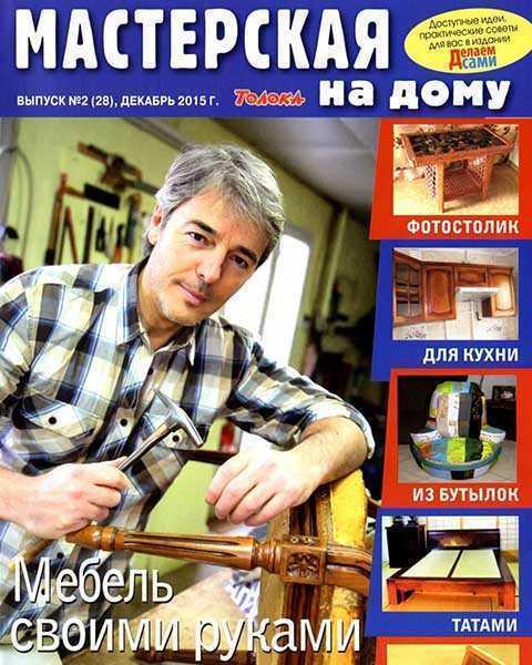 Мастерская на дому №2 декабрь 2015