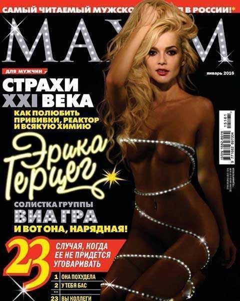 Maxim №1 январь 2016