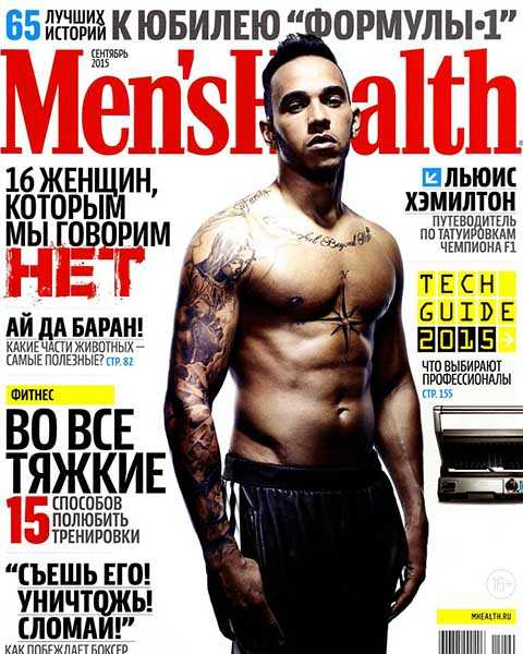 Men's Health №9 сентябрь 2015