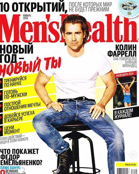 Men's Health №1 январь 2016