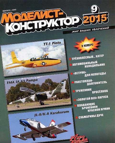 Моделист-конструктор №9 (2015)