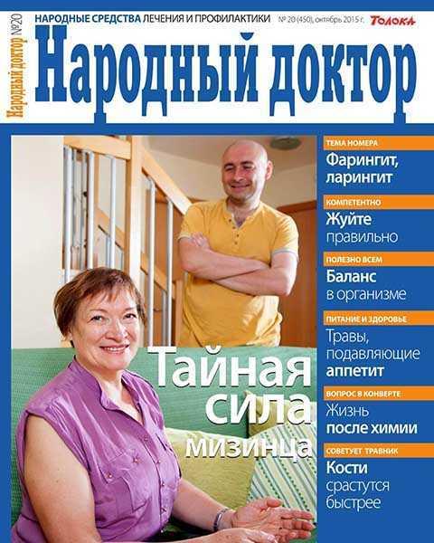 Народный доктор №20 октябрь 2015