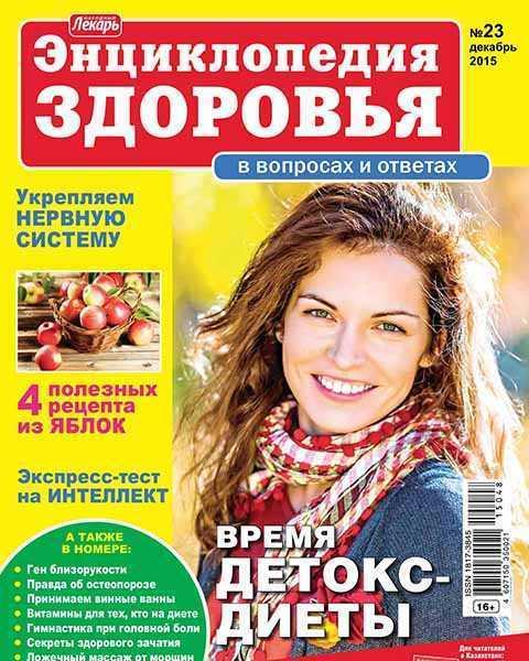 Энциклопедия здоровья №23 декабрь 2015