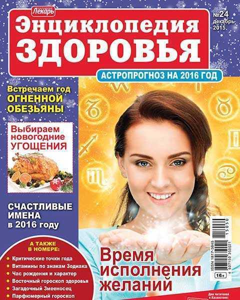 Энциклопедия здоровья №24 декабрь 2015