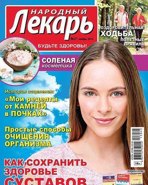 Народный лекарь №21 ноябрь 2015