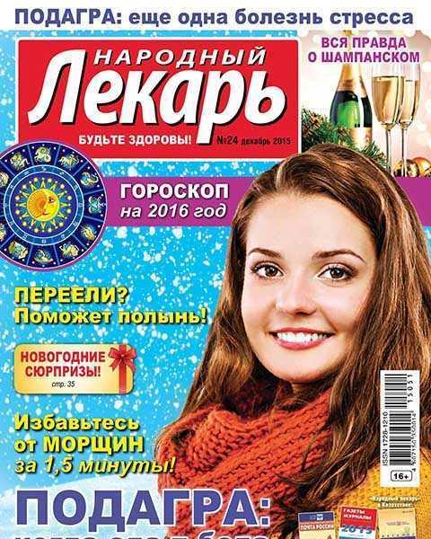 Народный лекарь №24 декабрь 2015