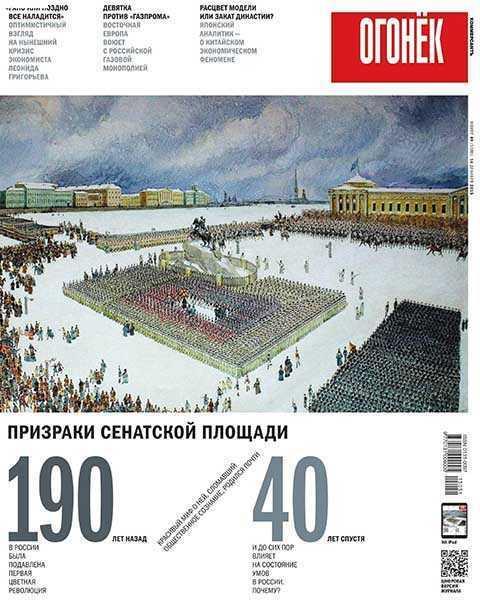 Огонёк №49 декабрь 2015