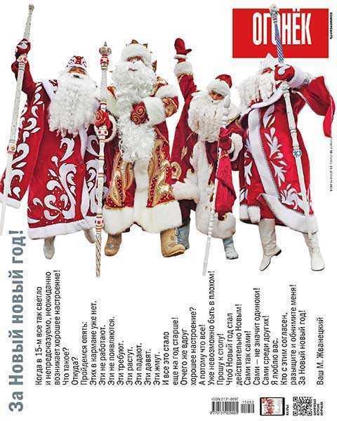 Огонёк №50 декабрь 2015