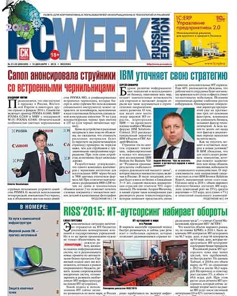 PC Week №21-22 декабрь 2015