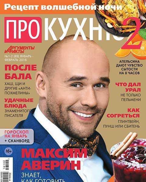 Про кухню №1-2 январь-декабрь 2016