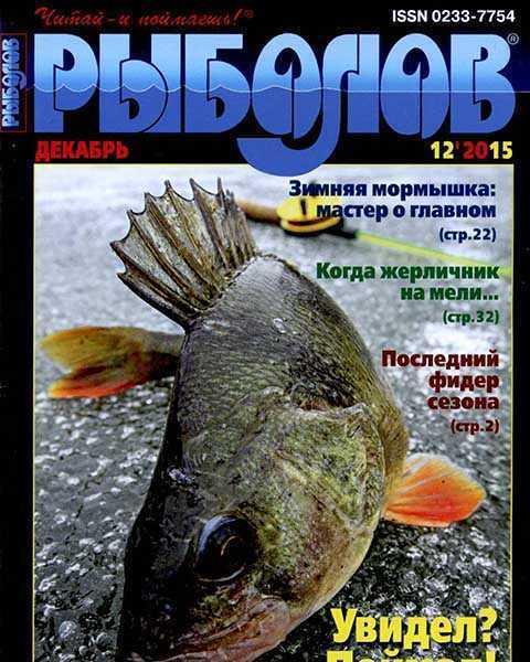 Рыболов №12 декабрь 2015