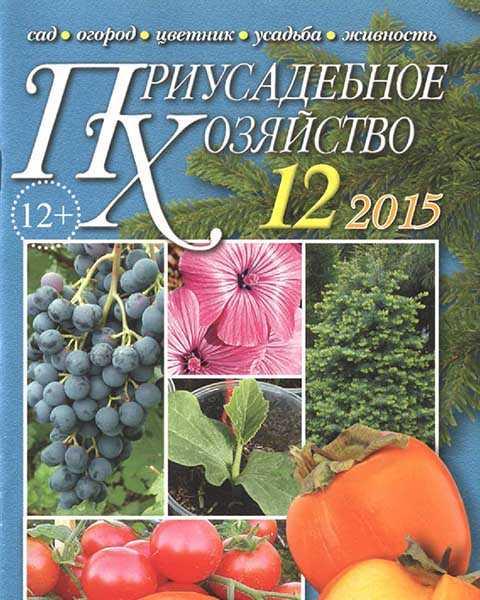 Приусадебное хозяйство №12 декабрь 2015