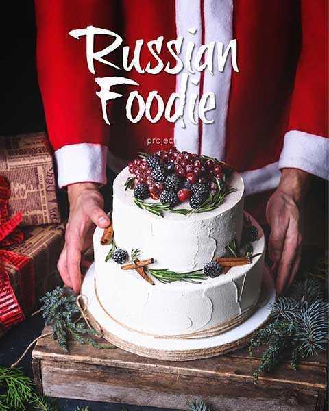 Russian Foodie №1 Зима 2016
