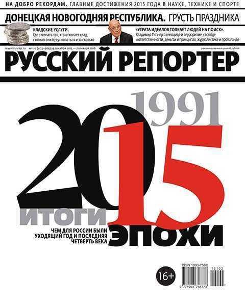 Русский репортер №1 январь 2016