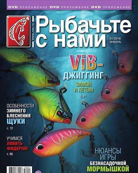 Рыбачьте с нами №1 январь 2016