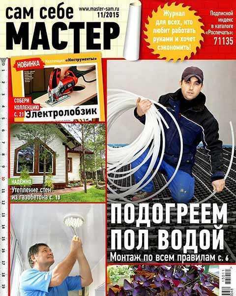 Сам себе мастер №11 2015