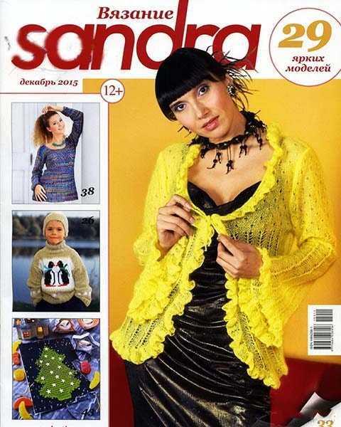 Sandra №12 декабрь 2015