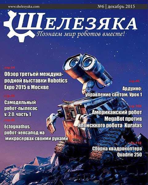 Журнал о роботах. Самодельный робот-пылесос. Сборка квадракоптера. Выставка роботов в Москве.